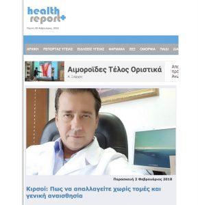 Healthreport e1518102530136 289x300 - Αγγειοχειρουργός Δρ. Γ. Ελευθερίου