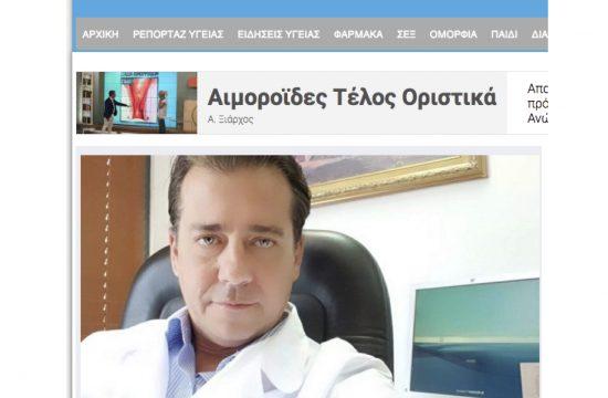 ΑΓΓΕΙΟΛΟΓΟΣ