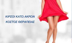 VV Cost 300x181 - ΚΙΡΣΟΙ ΘΕΡΑΠΕΙΑ ΚΟΣΤΟΣ