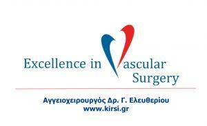 Blog 300x183 - Αγγειοχειρουργός Γ. Ελευθερίου